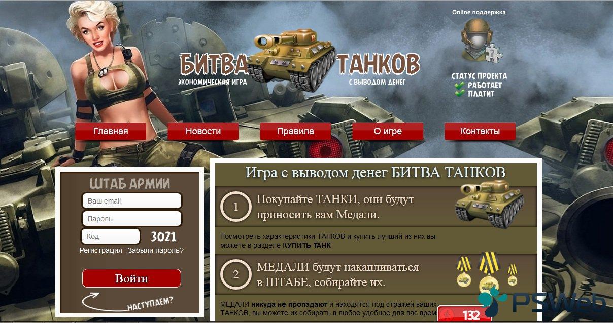 1421765312_bitva-tankov.jpg