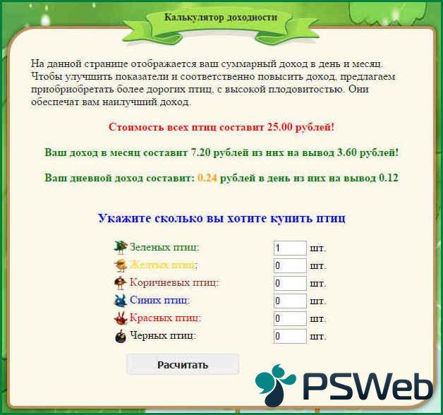 1438711435_modul-kalkuljator-dohodnosti-dlja-fruktovoj-fermy.jpg