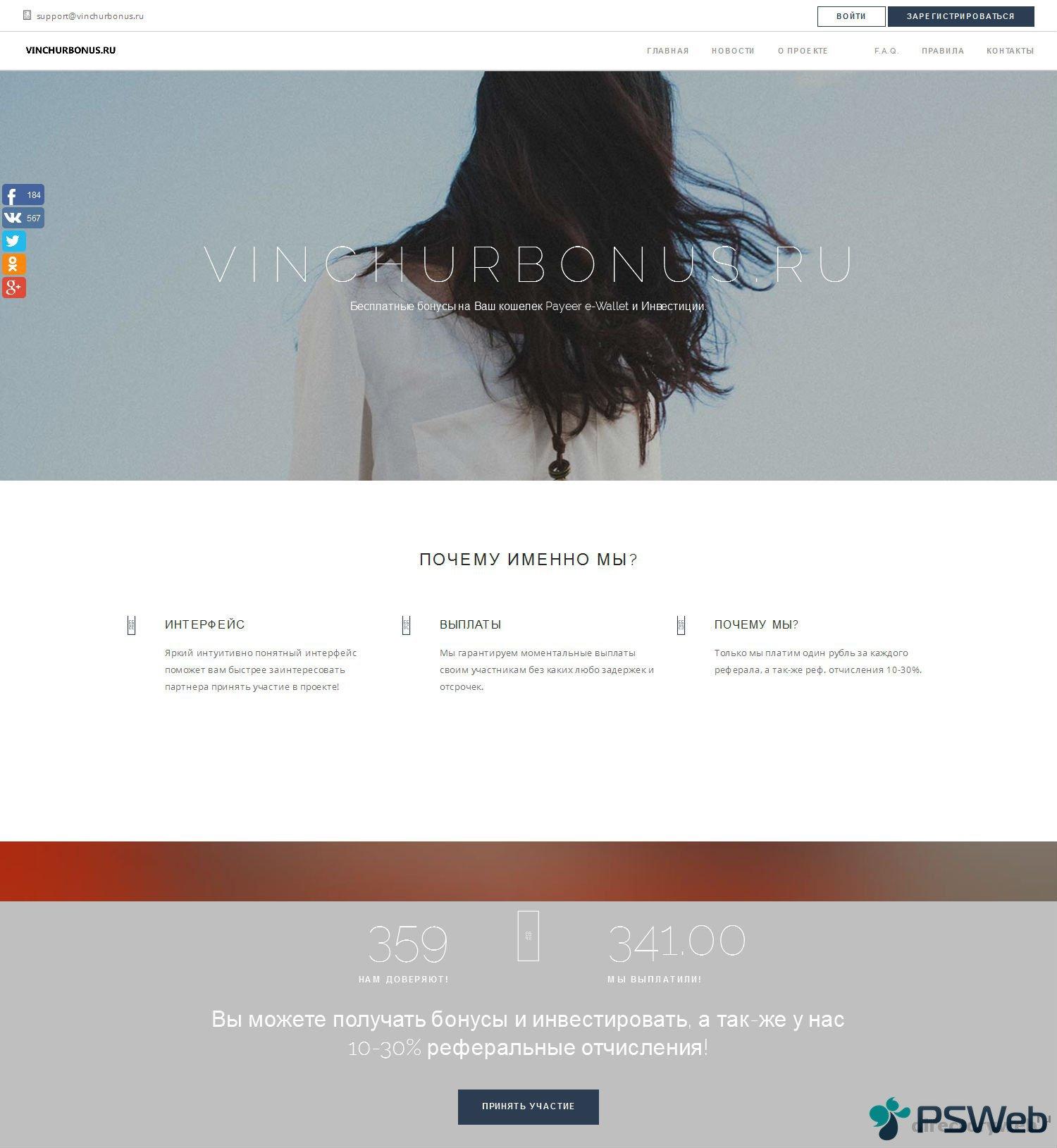 1469632715_investicionnogo-proekta-vinchurbonus.jpg
