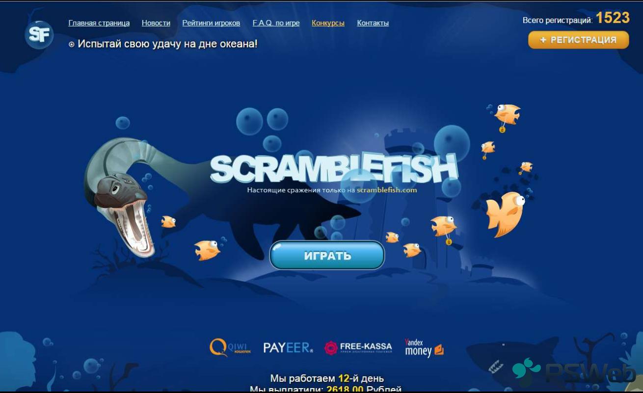 1471380577_scramblefish.png