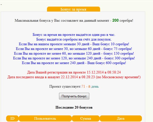 2014-12-22 22-03-20 Скриншот экрана.png
