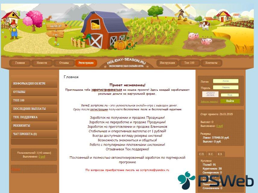ферма-соседи-2.jpg