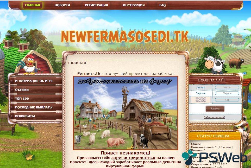 ферма-соседи.jpg