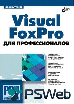 FoxPro.jpg