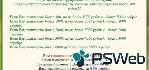 novyj-modul-bonus-lider-dlja-fruktovoj-fermy-520x245.jpg