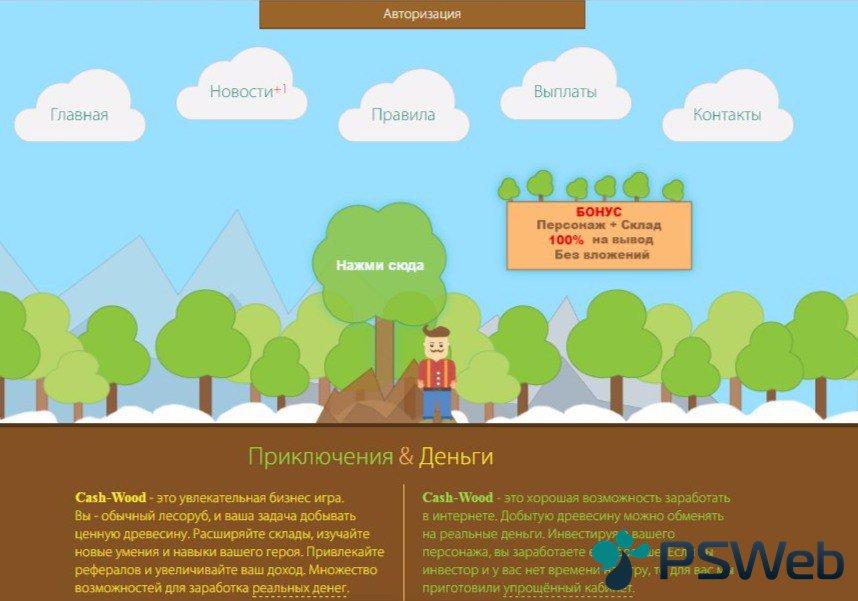 [PSWeb.ru]Age-Of-Wood-index.jpg