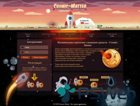[PSWeb.ru]Cosmic-Mater-1.png