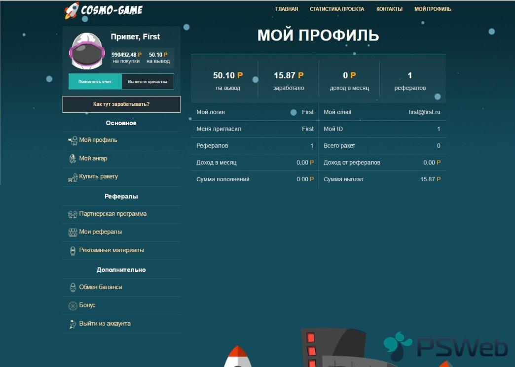 [PSWeb.ru]Cosmo-Game-2.jpg