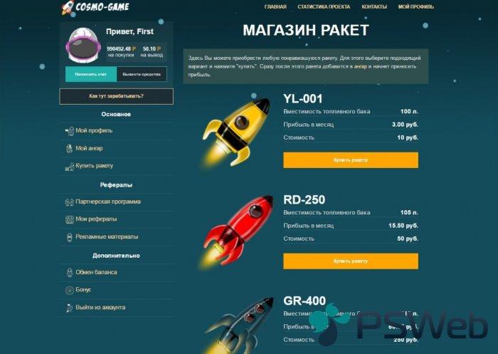 [PSWeb.ru]Cosmo-Game-3.jpg