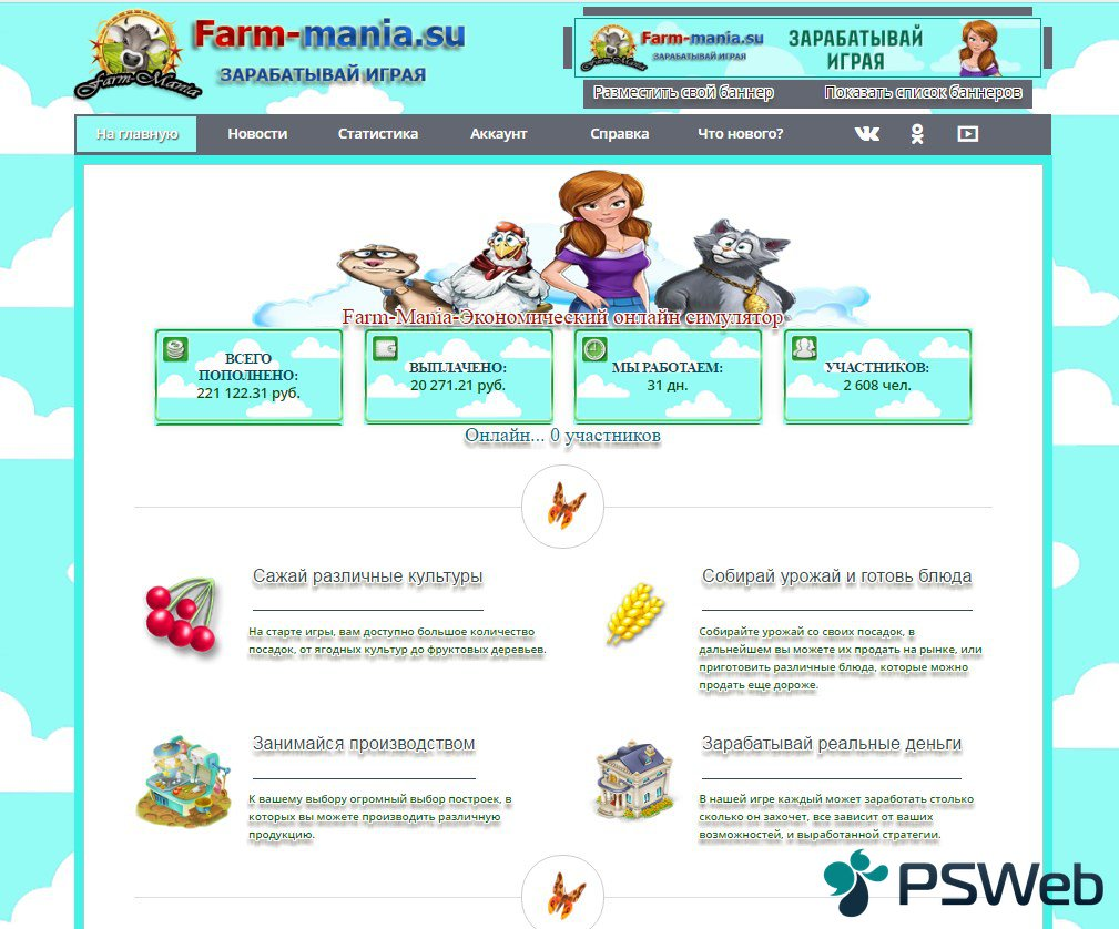 [PSWeb.ru]Farm-mania-1.jpg