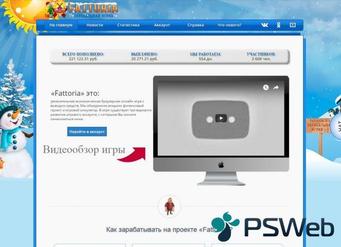 [PSWeb.ru]Fattoria-1.jpg
