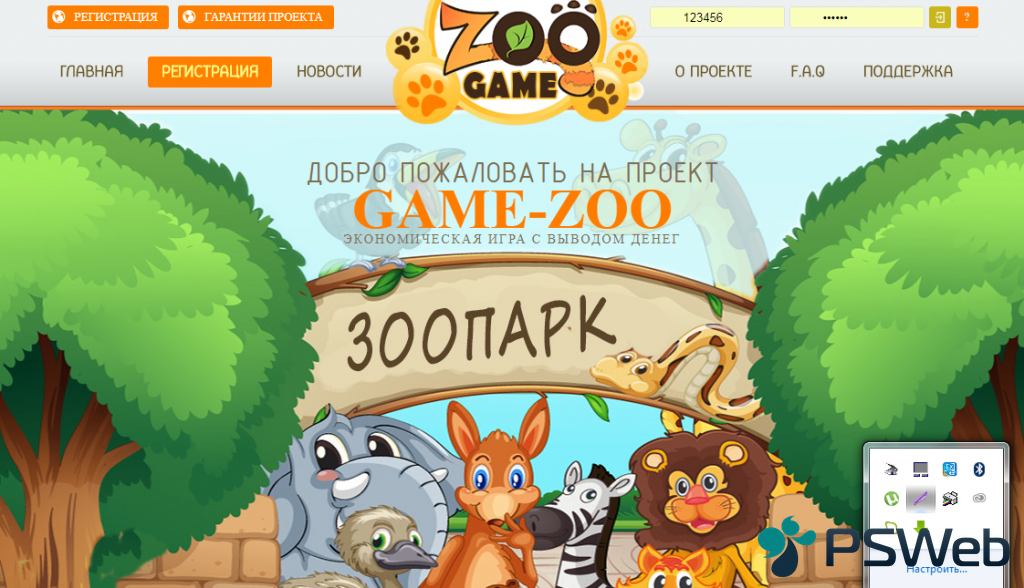 [PSWeb.ru]Game-Zoo-1.png