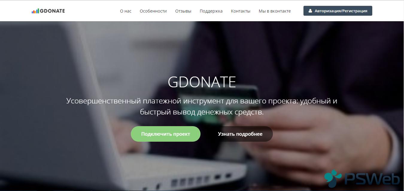 [PSWeb.ru]Gdonate-1.PNG