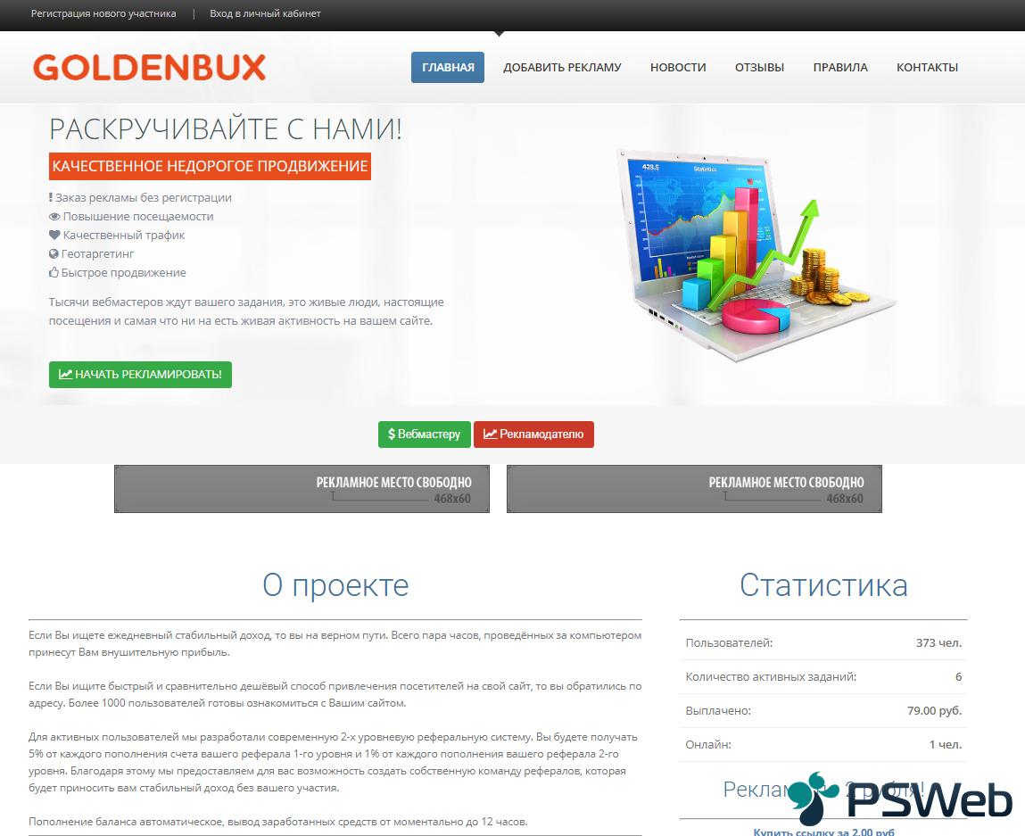 [PSWeb.ru]GoldenBux-1.png