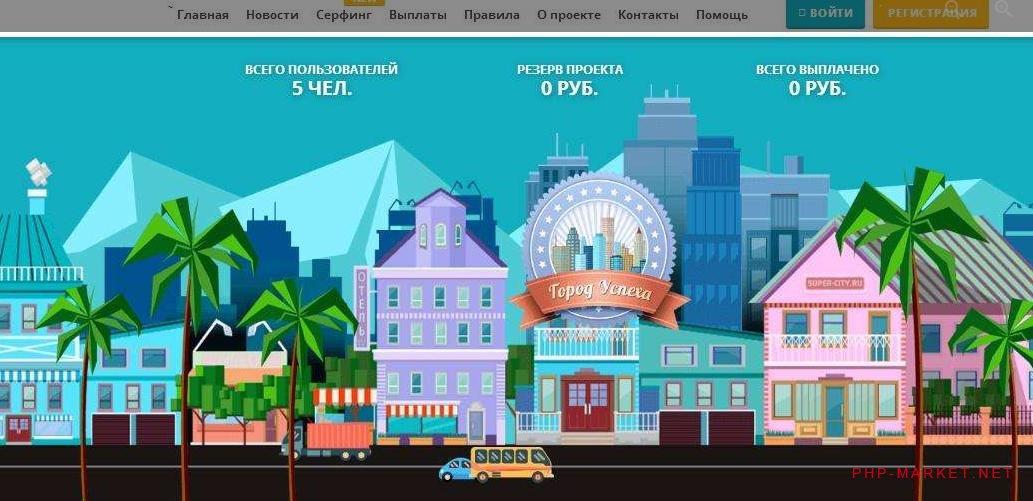 [PSWeb.ru]Город-Успеха-1.jpg