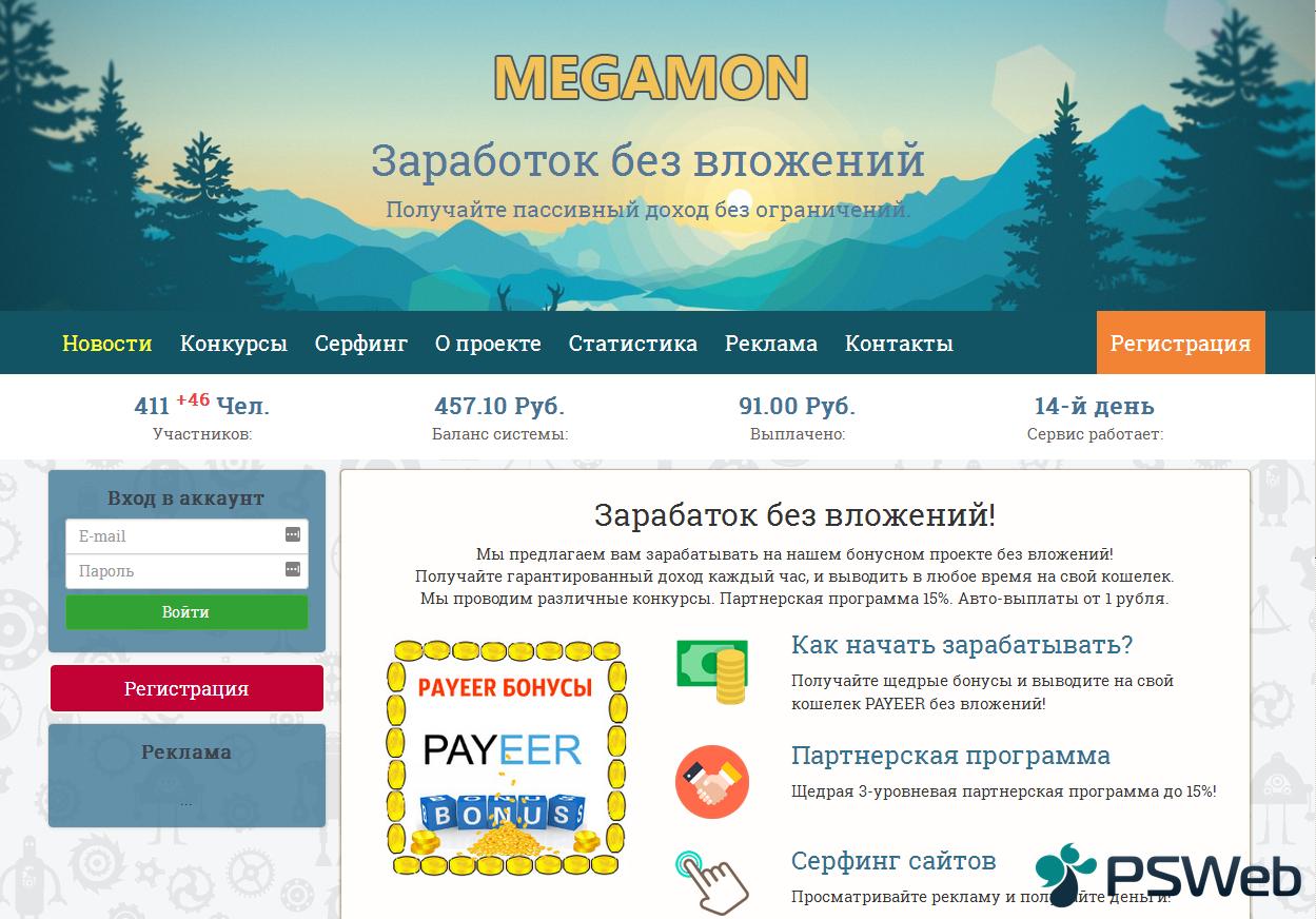 [PSWeb.ru]megamon-1.png