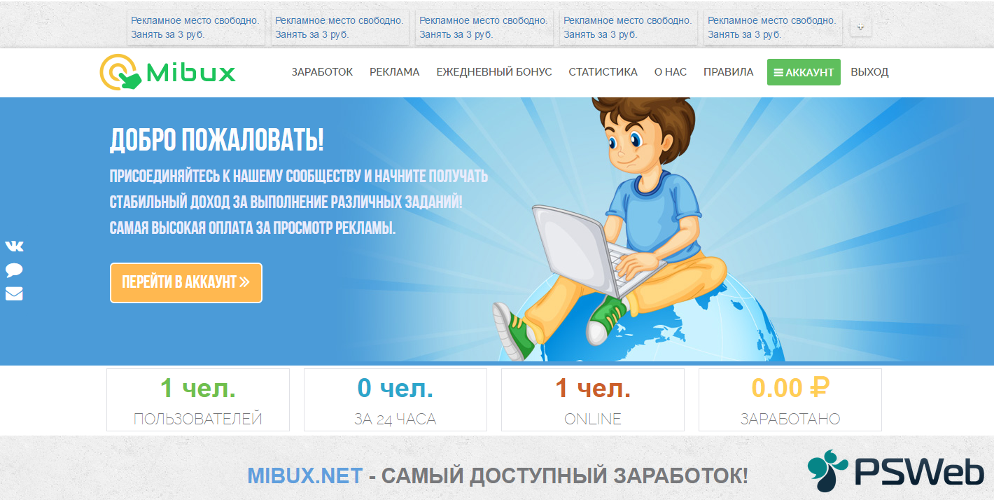 [PSWeb.ru]MiBux-1.png