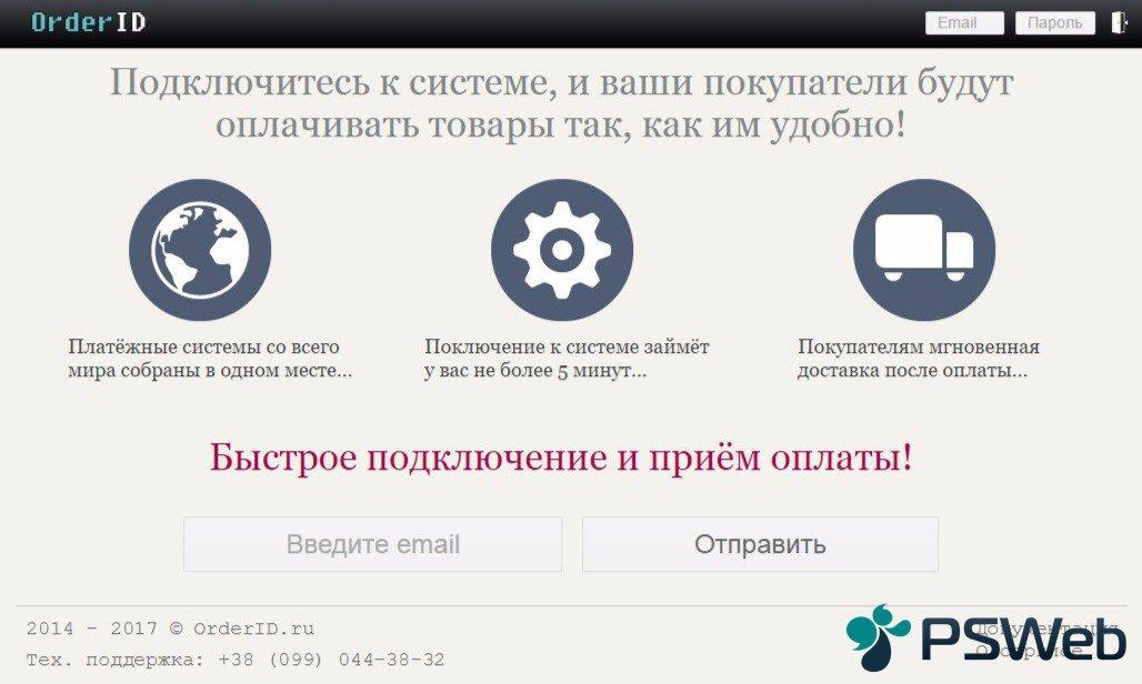 [PSWeb.ru]OrderID-index.jpg