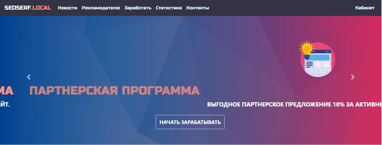 [PSWeb.ru]seoserf-1-index.PNG
