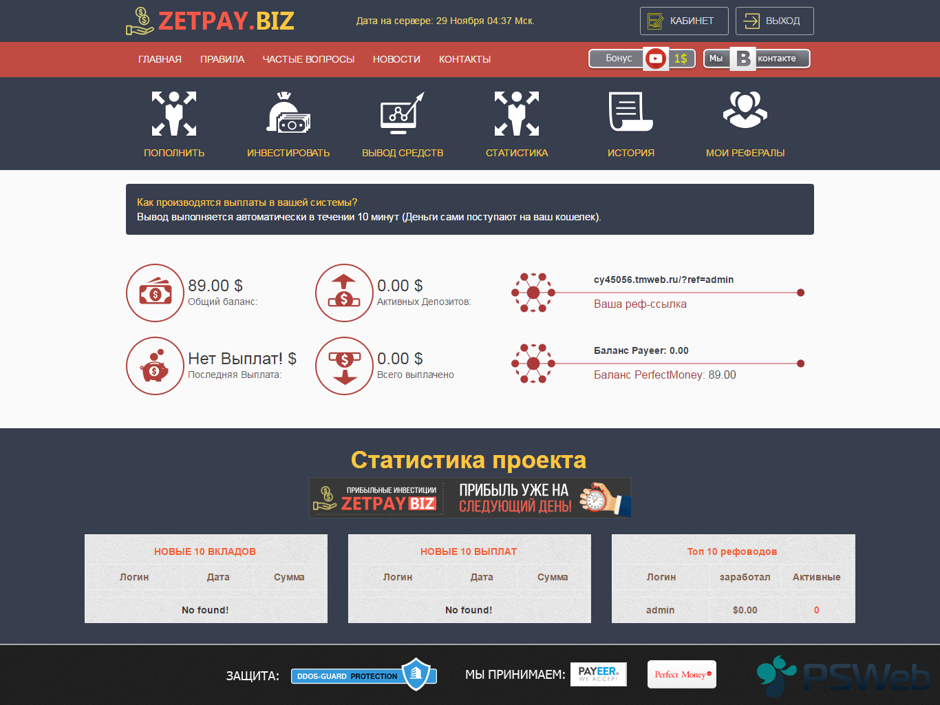 [PSWeb.ru]ZetPay-2.png