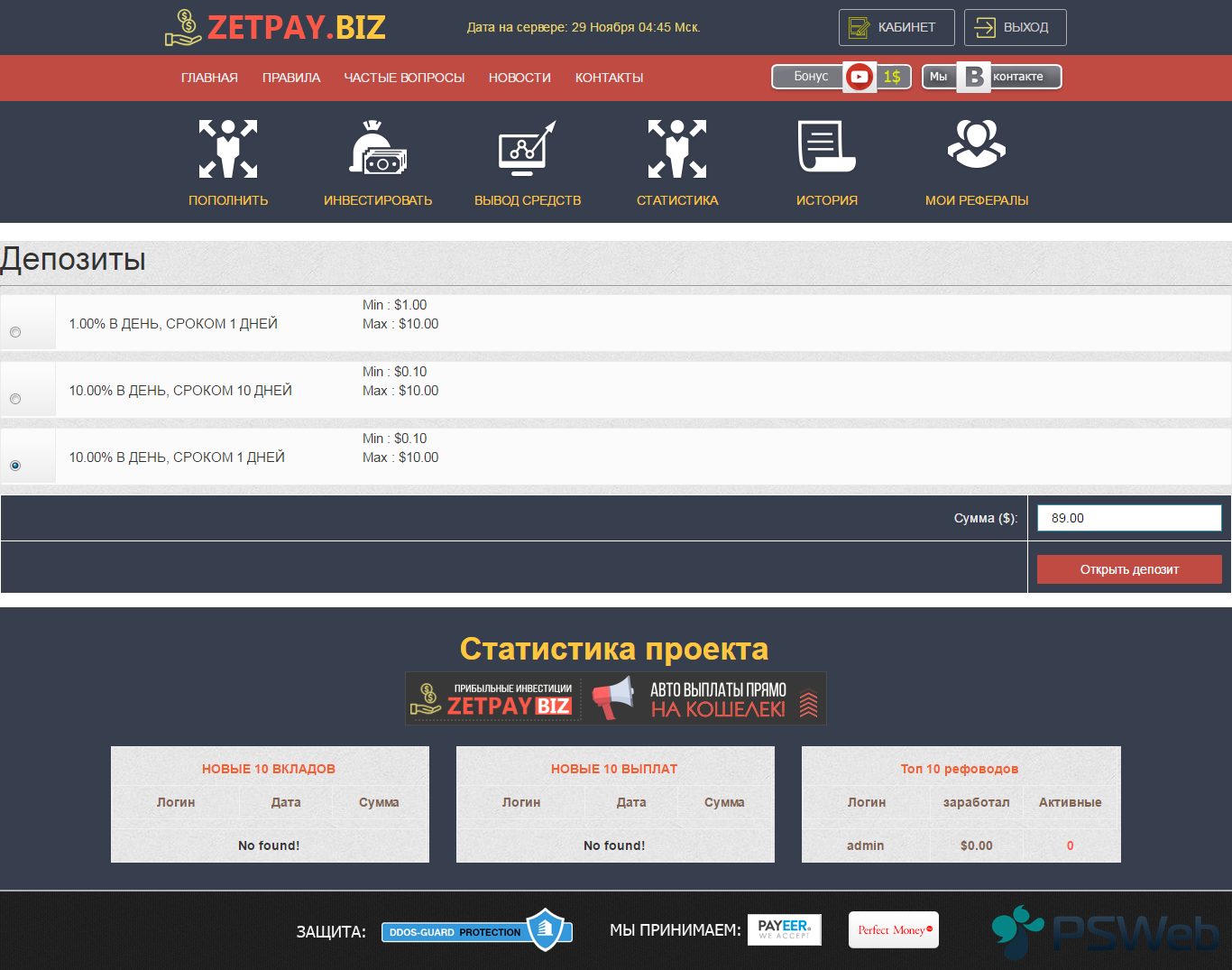 [PSWeb.ru]ZetPay-3.png