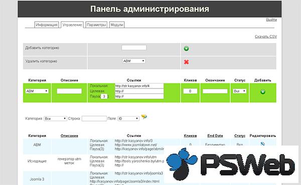 screenshot-adminki-arm-min.png