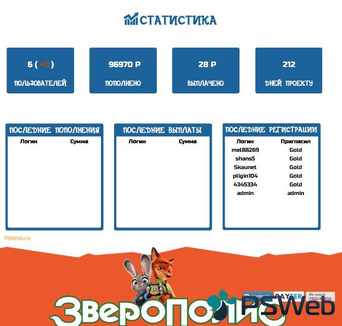 zootopia2.jpg